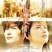 Movie, きよくやわく(日) / 不完美情人(台) / Beyond the Memories(英文) / 纯净脆弱的心(網), 電影海報, 台灣