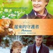 Movie, Philomena(英.美.法) / 遲來的守護者(台) / 千里伴我尋(港) / 菲洛梅娜(網), 電影海報, 台灣