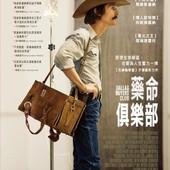 Movie, Dallas Buyers Club(美) / 藥命俱樂部(台) / 續命梟雄(港) / 达拉斯买家俱乐部(網), 電影海報, 台灣