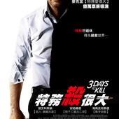 Movie, Three Days to Kill(美.法.希.俄) / 特務殺很大(台) / 3日限殺令(港) / 三日刺杀(網), 電影海報, 台灣