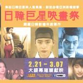 Film Festival, 日韓巨星映畫祭, 海報