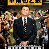 Movie, The Wolf of Wall Street(美) / 華爾街之狼(台) / 華爾街狼人(港), 電影海報, 台灣
