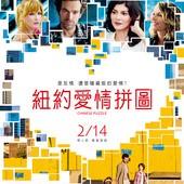 Movie, Casse-tête Chinois(法) / 紐約愛情拼圖(台) / 緣份路線圖(港) / Chinese Puzzle(英文) / 中国益智游戏(網), 電影海報, 台灣