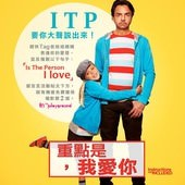 Movie, No se aceptan devoluciones(墨) / 重點是,我愛你(台) / Instructions Not Included(英文), 電影海報, 台灣