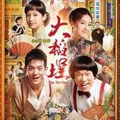 Movie, 大稻埕(台) / Twa-tiu-tiann(英文), 電影海報, 台灣