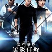 Movie, Jack Ryan: Shadow Recruit(美.俄) / 傑克萊恩︰詭影任務(台) / 一触即发(中) / 驚天諜變:魅影特攻(港), 電影海報, 台灣