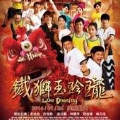 Movie, 鐵獅玉玲瓏(台) / Lion Dancing(英文), 電影海報, 台灣
