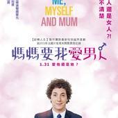 Movie, Les Garçons et Guillaume, à table!(法) / 媽媽要我愛男人(台) / Me Myself and Mum(英文) / 男孩们和吉约姆(網), 電影海報, 台灣
