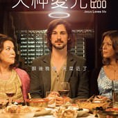 Movie, Jesus Loves Me(德) / 天神愛光臨(台) / 耶稣爱上我(網), 電影海報, 台灣
