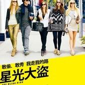 Movie, The Bling Ring(美.日.法.英.德) / 星光大盜(台) / 閃閃靚賊(港) / 珠光宝气(網), 電影海報, 台灣
