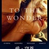 Movie, To the Wonder(美) / 愛,穹蒼(台) / 愛是神奇(港), 電影海報, 台灣