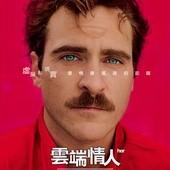 Movie, Her(美) / 雲端情人(台) / 觸不到的她(港), 電影海報, 台灣