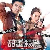Movie, 甜蜜殺機(台) / 甜蜜杀机(中) / 甜蜜殺機(港) / Sweet Alibis(英文), 電影海報, 台灣