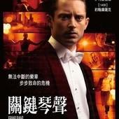 Movie, Grand Piano(西) / 關鍵琴聲(台) / 夺命钢琴(網), 電影海報, 台灣