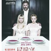 Movie, We Are What We Are(美) / 屍房宴(台) / 吾辈本如斯(網), 電影海報, 台灣