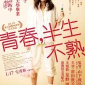 Movie, もらとりあむタマ子(日) / 青春,半生不熟(台) / 不求上进的玉子(網), 電影海報, 台灣