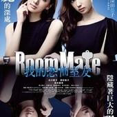 Movie, ルームメイト(日) / 我的恐怖室友(台) / 同屋:喚命日記(港) / Roommate(英文) / 室友(網), 電影海報, 台灣