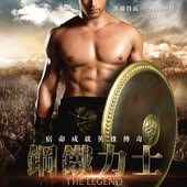 Movie, The Legend of Hercules(美) / 鋼鐵力士(台) / 大力神(中) / 大力戰神(港), 電影海報, 台灣