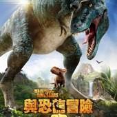 Movie, Walking With Dinosaurs 3D(英.美.澳) / 與恐龍冒險 3D(台) / 與龍同行3D大電影(港) / 与恐龙同行(網), 電影海報, 台灣