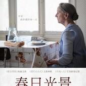 Movie, Quelques heures de printemps(法) / 春日光景(台) / 弥留之春(網), 電影海報, 台灣