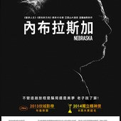 Movie, Nebraska(美) / 內布拉斯加(台) / 百萬獎金夢(港), 電影海報, 台灣