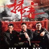 Movie, 掃毒(港) & 扫毒(中) / 掃毒(台) / The White Storm(英文), 電影海報, 台灣