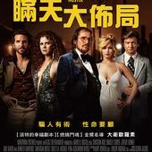 Movie, American Hustle(美) / 瞞天大佈局(台) / 美国骗局(中) / 騙海豪情(港), 電影海報, 台灣