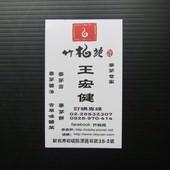 石碇竹柏苑, 名片