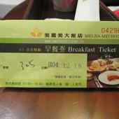 美嘉美大飯店, 早餐卷