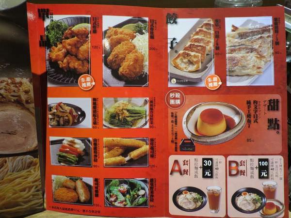 樂麵屋@站前店, 點菜單