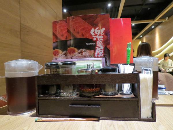 樂麵屋@站前店, 調味料