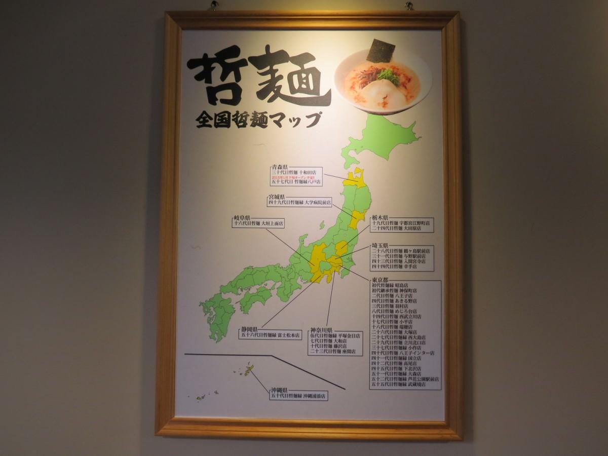 哲麵@林森店, 用餐環境, 裝潢海報