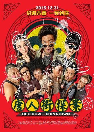 Movie, 唐人街探案(中國) / 唐人街探案(台.影展) / Detective Chinatown(英文), 電影海報, 中國