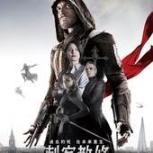 Movie, Assassin's Creed(美國.英國.法國.香港) / 刺客教條(台.港) / 刺客信条(中), 電影海報, 台灣