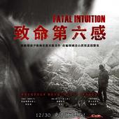 Movie, 그놈이다(韓國) / 致命第六感(台) / Fatal Intuition(英文) / 那家伙(網), 電影海報, 台灣