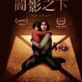 Movie, Under the Shadow(英國.卡達.約旦) / 闇影之下(台) / 阴影之下(網), 電影海報, 台灣