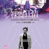 Movie, ジムノペディに乱れる(日本) / 裸舞狂情(台) / Aroused by Gymnopedies(英文) / 撩乱的裸舞曲(網), 電影海報, 台灣