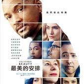 Movie, Collateral Beauty(美國) / 最美的安排(台) / 附属美丽(網), 電影海報, 台灣