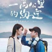 Movie, 一萬公里的約定(台灣) / 10000 Miles(英文), 電影海報, 台灣