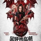 Movie, Deathgasm(紐西蘭) / 黑死性高潮(台) / 死亡高潮(網), 電影海報, 台灣