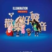 Movie, Sing(美國) / 歡樂好聲音(台) / 星夢動物園(港), 電影海報, 台灣