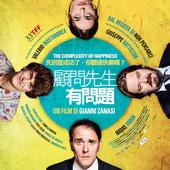Movie, La felicità è un sistema complesso(義大利) / 顧問先生有問題(台) / The Complexity of Happiness(英文) / 幸福是一个复杂的系统(網), 電影海報, 台灣