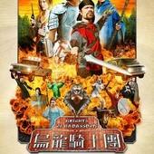 Movie, Knights of Badassdom(美國) / 烏龍騎士團(台) / 坏蛆骑士(網), 電影海報, 台灣