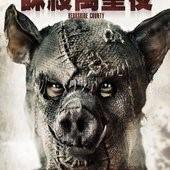 Movie, Berkshire County(加拿大) / 誅殺萬聖夜(台) / 伯克希尔县(網), 電影海報, 台灣