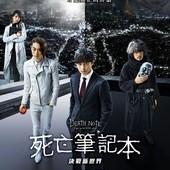 Movie, デスノート Light up the NEW world(日本) / 死亡筆記本:決戰新世界(台) / Death Note: Light up the NEW world(英文) / 死亡笔记:点亮新世界(網), 電影海報, 台灣