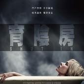 Movie, Shut In(法國.加拿大) / 育陰房(台) / 禁闭(網), 電影海報, 台灣