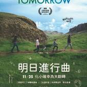 Movie, Demain(法國) / 明日進行曲(台) / 自己地球自己救(港) / Tomorrow(英文), 電影海報, 台灣