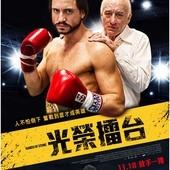 Movie, Hands of Stone(巴拿馬.美國) / 光榮擂台(台) / 顽石之拳(網), 電影海報, 台灣