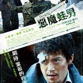 Movie, ミュージアム(日本) / 惡魔蛙男(台) / Museum(英文), 電影海報, 台灣