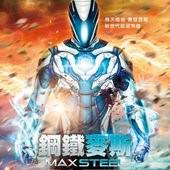 Movie, Max Steel(美國) / 鋼鐵麥斯(台) / 钢铁骑士(中) / 超能量戰士MAX(港), 電影海報, 台灣